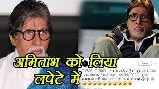Amitabh Bachchan ने उड़ाया 9216 करोड़ कमाने वाली film का मजाक, लोगों ने लगा दी क्लास