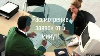 Заявка во все банки на кредит онлайн. Подать заявку на кредит в банк онлайн