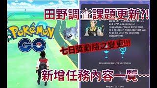 【Pokémon GO】田野調查課題更新?!(新增任務內容一覽…)