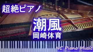 """Fune Wo Amu OP (Shiokaze (潮風 Shiokaze, lit. """"Tide Wind"""") by Taiik..."""