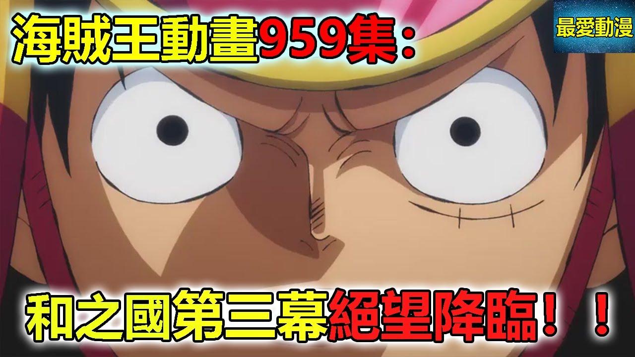 海賊王動畫959集:和之國篇第三幕開始!!