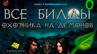 diablo 3: все билды охотников на демонов