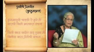 Marathi Bhasha Divas | Poem 04