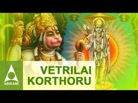 Vetrilai Korthoru Malai | Tamil Devotional Divine Songs | Spiritual Bhajans Emusic | Jay Hanuman