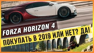 FORZA HORIZON 4 - ПОКУПАТЬ В 2019 ИЛИ НЕТ? ДА!