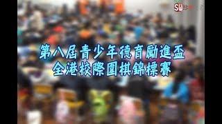 stwdcfwms的第八屆青少年德育勵進盃 全港校際圍棋錦標賽相片