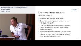 видео A. ARIS - моделирование бизнес-процессов