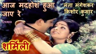 Aaj Madhosh Hua Jaaye Re (Stereo Remake)   Sharmilee (1971)   Lata-Kishore   SD Burman   Lyrics