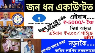 Modi Account আছে যদি! kisok banking লিখা থাকিলে পাব money, fiance loan news today