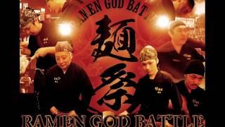 製麺屋慶史Presents  麺祭り2017 〜RAMEN GOD BATLLE〜