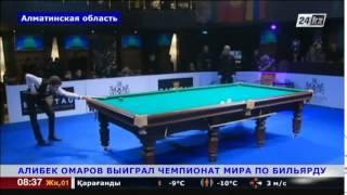 Казахстанец выиграл ЧМ по бильярду