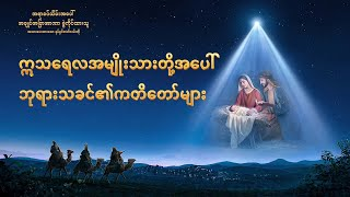 Myanmar Choral Documentary (အရာခပ်သိမ်းအပေါ် အချုပ်အခြာအာဏာ စွဲကိုင်ထားသူ) ဣသရေလအမျိုးသားတို့အပေါ် ဘုရားသခင်၏ကတိတော်များ