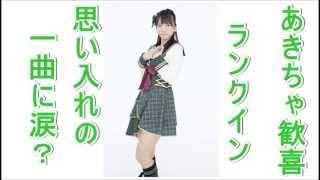 AKB48 高城亜樹 あきちゃがリクアワで 君のことが好きだからがランクイ...