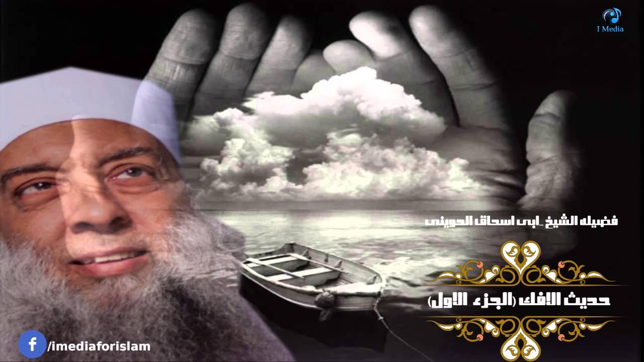 الشيخ ابى اسحاق الحوينى | حديث  الأفك  الجزء الأول