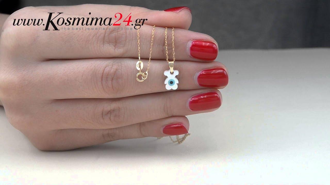 Κοσμήματα online - παιδικά 013664 - YouTube 0d7fa06b819