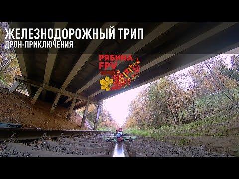 Железнодорожный Trip. Дрон-приключения / Drone Advantures