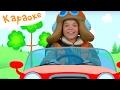 Караоке для детей - кукутики все серии подряд сборник из 10 детских песенок