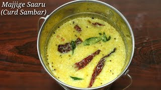 Buttermilk Sambar in Kannada   ಮಜ್ಜಿಗೆ ಸಾರು ಮಾಡುವ ವಿಧಾನ   spicy Majjige Saaru recipe   Rekha Aduge
