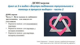 Внутри любовного треугольника и помощь при выборе - Цикл из 3х видео Часть 2 Пути выхода из треуг-ка