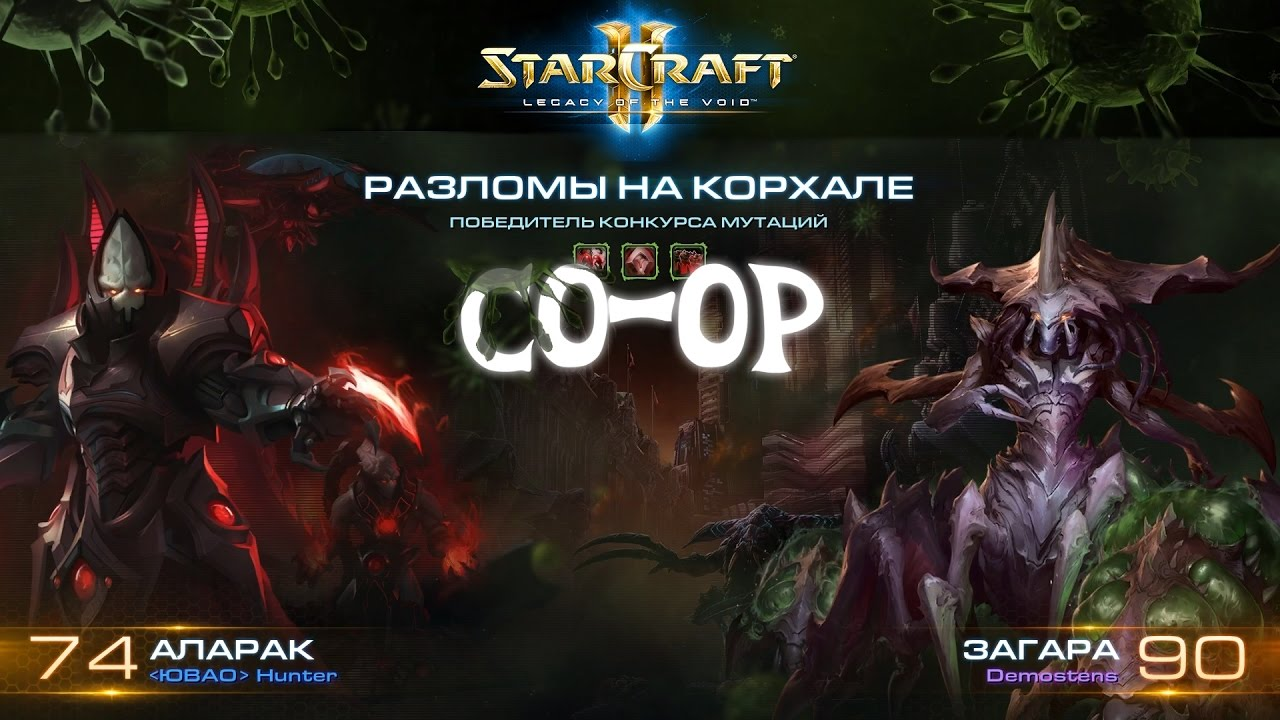 [Ч.67]StarCraft 2 LotV - Победитель конкурса мутаций (Герои Нексуса) (Эксперт) - Мутация недели