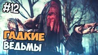 Ведьмак 3 Прохождение на русском - Гадкие Ведьмы - Часть 12
