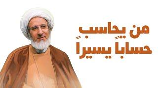 من يحاسب حساباً يسيراً - الشيخ حبيب الكاظمي