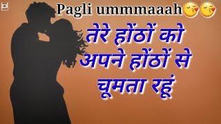 💋Kiss Shayari💋 30 Second Shayar ki Shayri | Kiss Shayari for Girlfriend | Latest Hindi Love Shayar
