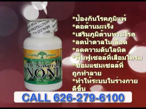 NONI Supplement Capsule from Healthy Planet