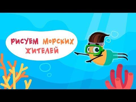 Рисуем морских жителей - Акула, осьминог, краб, черепаха, морской конек - Мультик для детей