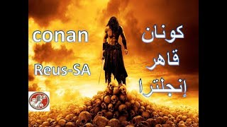 فيلم ماين كرافت هوليود - كونان قاهر إنجلترا | Conan