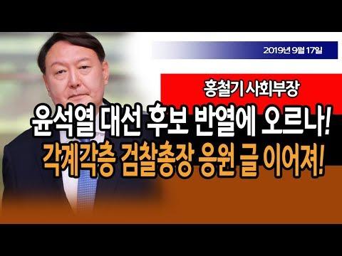 윤석열의 꿈은 대통령!!! (홍철기 사회부장) / 신의한수