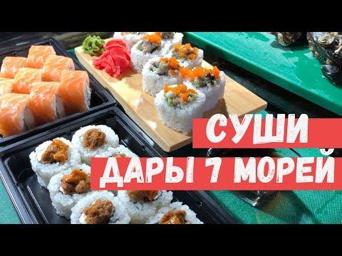 Доставка суши Мурманск. Суши из Живых морепродуктов  Дары 7 морей.