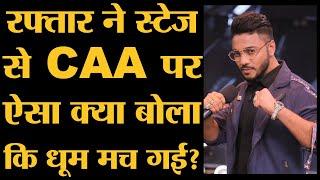 Rapper Raftaar का CAA protest पर खुले में इतनी बड़ी बात कहना, कोई छोटी बात नहीं है