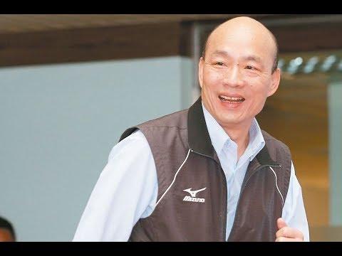 韓國瑜參選高市長 藍基層:激勵士氣