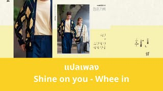 Download Mp3 Thaisub Shine On You - Whee In  แปลเพลง Record Of Youth Ost