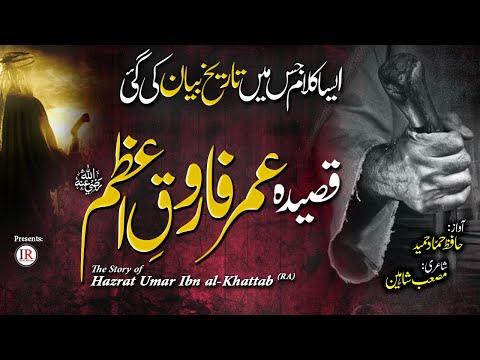 Download Tearful Emotional Kalaam, Qaseeda Umar Farooq (RA), Hafiz Hammad Hameed, Islamic Releases