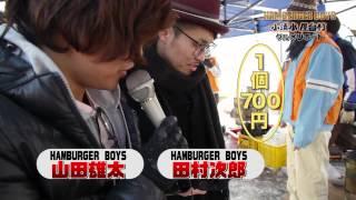 HAMBURGER BOYSの小清水屋台村レポート9 「でんぷんだんごバンダナ」他