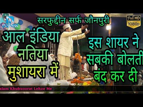 Sharfuddin Sharf Jaunpuri New Naat 2018 lembodih Nawadih Jharkhand
