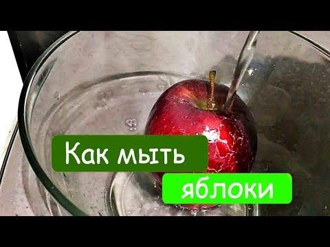 ➤ Как мыть яблоки ➤