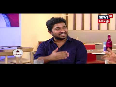 Coffee @ MG Road : ഷാന് റഹ്മാനും വീനിത ശ്രീനിവാസനും | Vineeth Sreenivasan And Shan Rahman