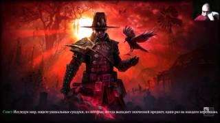 Прохождение Grim Dawn Акт 2, часть 4 Оккультист