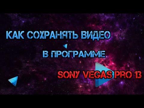 #Как сохранить видео в#Sony Vegas Pro 13
