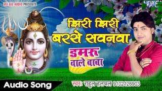 HIT BHOJPURI कावर गीत 2017 - झिरी झिरी बरसे सवनवा - Rahul Hulchal - Bhojpuri Hit Kawar Song 2017
