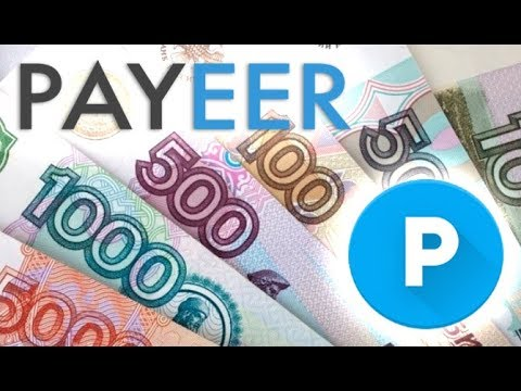 Как переводить деньги на PAYEER