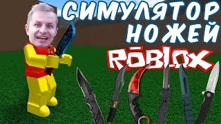 No. 973: SIMULATOR knives ROBLOKS (Roblox-Knife Simulator)