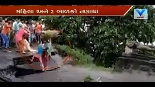 Bihar Floods: Woman & two kids drown in Koshi river after Bridge collapsed in Bihar | Vtv News