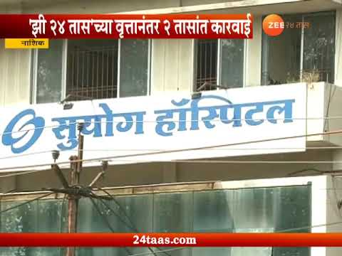 Nashik Health Department Raid Private Hospitals After Complaint Of False Report Of Swine Flu And Den