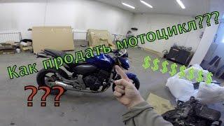 Смотреть видео Где продать мотоцикл