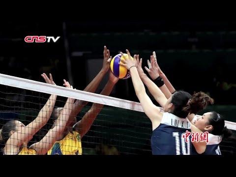 中国女排打赢啦!里约奥运力克东道主巴西队晋级四强