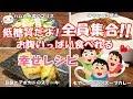【低糖質レシピ】ダイエット糖尿食にもオススメ♪ の動画、YouTube動画。
